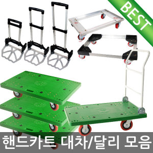 무소음 대차/달리/핸드카트/손수레/핸드카/접이식대차
