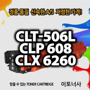 [삼성전자] 삼성 CLP680 CLP680DW CLP-680ND CLX6260FD CLT-K506L