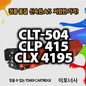 [삼성전자] 맞교환아님 재생토너 CLP-415N SL-C1454N SL-C1860FW