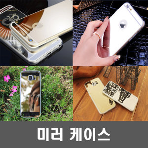 미러 투명 갤럭시S9 S8 S7 S6 노트8 5 4 A7 A8 케이스