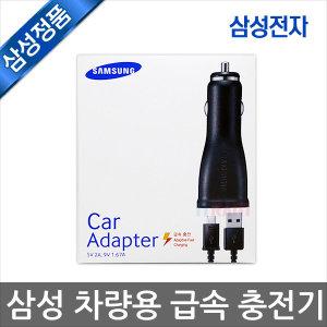 [삼성전자] 삼성정품 차량용 급속충전기/퀵충전기/EP-LN915UBKG