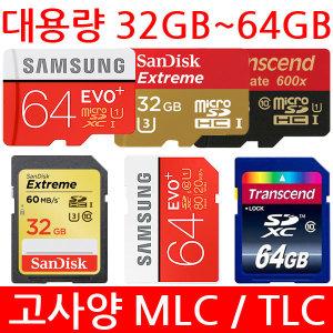 [삼성전자]대용량 32GB~64GB MLC 메모리카드 마이크로 SD카드