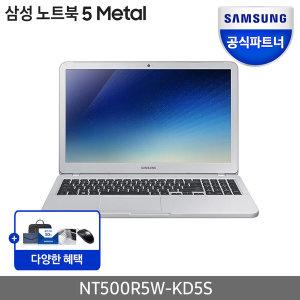 삼성노트북 NT500R5S-LD5S 램 8GB.SSD 128GB/당일발송