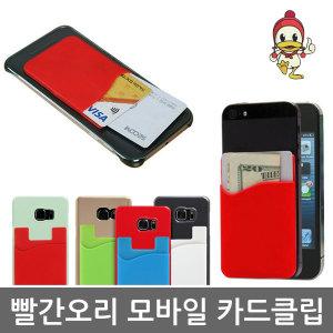 [다나] 스마트폰 휴대폰 핸드폰 삼성 카드수납/지갑/케이스