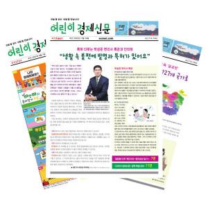 주간신문 어린이경제신문 1년 정기구독