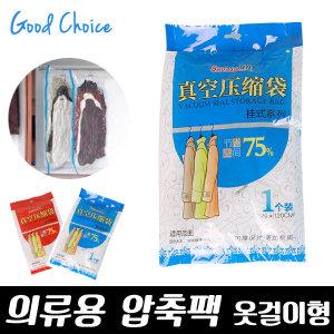 두꺼운겨울옷 정리보관용 밸브식 옷걸이형 의류압축팩