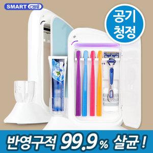 [스마트케어]음이온 공기청정 칫솔살균기 공기정화 면도기살균