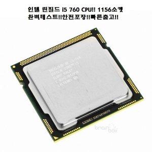 인텔 완소/인텔 린필드 i5 760 CPU/1156 소켓/완벽테스트