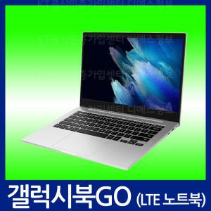 1897 갤럭시북 KT공식/갤럭시북 고 GO/14인치/LTE 노트북 NT345XLAN0