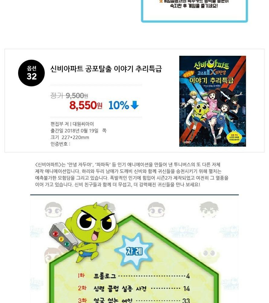 사은품증정 신비아파트 스티커북게임북색칠놀이색칠북