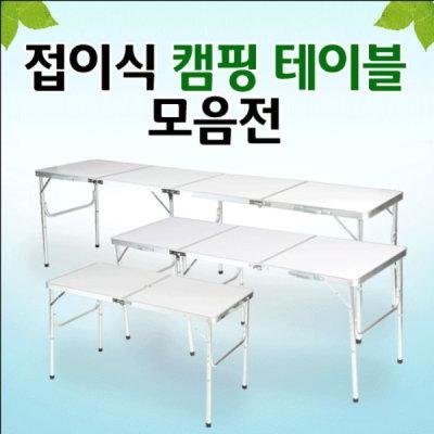G마켓 - 알루미늄 캠핑테이블/접이식테이블/야외테이블 ...