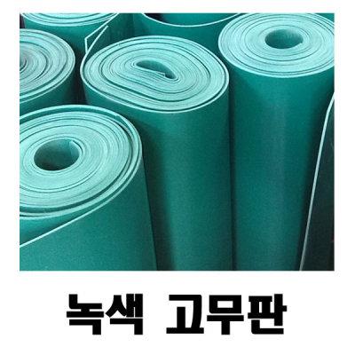 G마켓 - 고무판/고무매트/녹색고무판/깔판/매트/TK산업