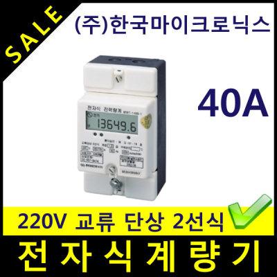 G마켓 - 전기샵 전자식계량기 220V 단상2선식 40A 80A 120A