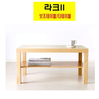 G마켓 - 이케아/라크II 보조테이블. 티테이블